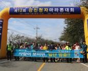 제12회 강진청자마라톤대회