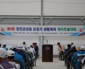 제8회 강진군의회 의장기 생활체육 게이트볼대회