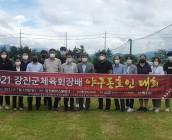 2021 강진군체육회장배 야구 동호인 대회
